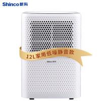 新科 (Shinco) 家用除湿机/除湿器 12L/天 适用面积30-60㎡ 干衣吸湿器净化空气 CF12BD/Z2
