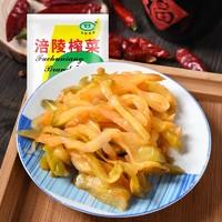 重庆涪陵榨菜 50g*20包 *2件
