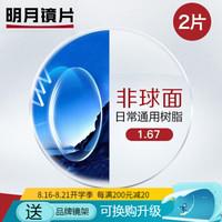 明月1.67超薄非球面镜片2片+康视顿150元以内镜架