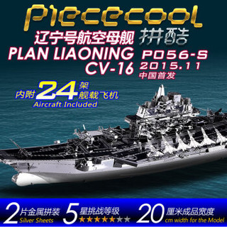 piececool 拼酷 辽宁号3d立体拼图玩具航空母舰
