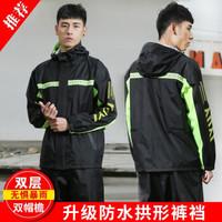 QUANYAN 全燕 雨衣雨裤套装 黑搭绿 XL  yy002
