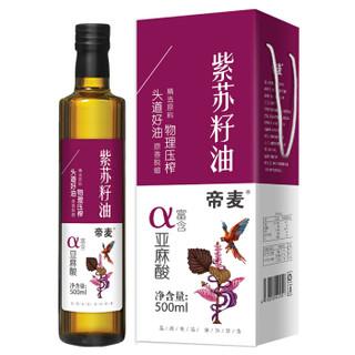 帝麦 紫苏籽油 500ml