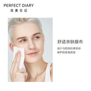 Perfect Diary 完美日记 舒蕴净透卸妆湿巾温和正品 30片装