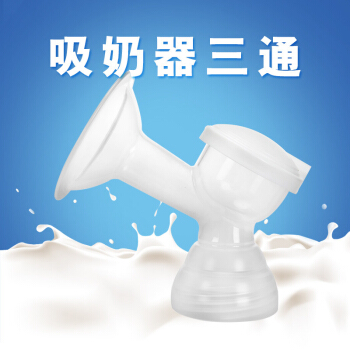 ncvi 新贝 吸奶器配件适用于8615,8617,8729系列,8754,8704,部分8617-2,8703 三通