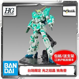 BANDAI 万代 TV/HG版 拼装模型 HG 1/144  绿色框架 高达