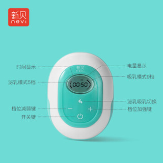 ncvi 新贝 电动吸奶器 静音智能款自动挤奶器9档大吸力带充电按摩 XB-8617 (单边)