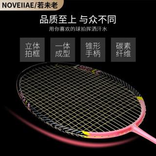 NOVEIIAE 若未老 羽毛球拍单拍超轻日本进口全碳素控球型已穿线粉色B1034 控球型单拍25磅
