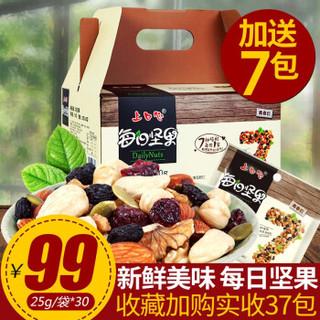 ShangKouXin 上口心 小包装坚果25g 30包