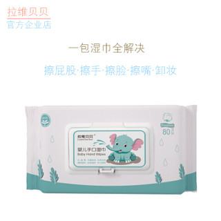 Laweibeibei 拉维贝贝 LV-688 婴儿手口湿巾 80片*10包 带盖