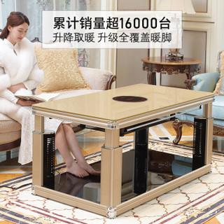 焱魔方 MF-SF-TS 升降取暖茶几取暖桌 2400W遥控式