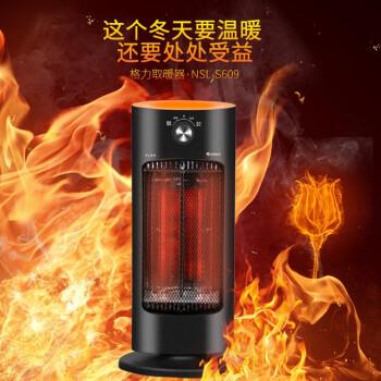 GREE 格力 NSL-S609 小太阳取暖器 黑色