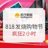 疯狂2小时:苏宁易购 发烧购物节 iPad mini 零点2388元