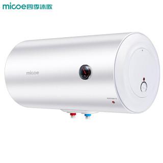 Micoe 四季沐歌 M-DFH-J50-20A-A1 40升热水器电储水式