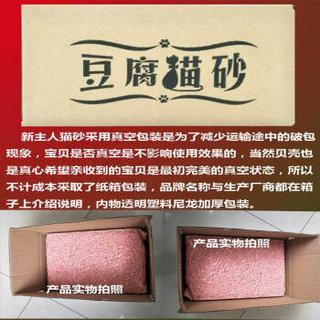 新主人 天然豆腐猫砂6L 粉色 水蜜桃味