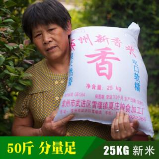 禧珠香 圆粒米 25KG