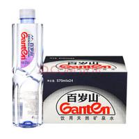 Ganten 百岁山 天然矿泉水 570ml*24瓶