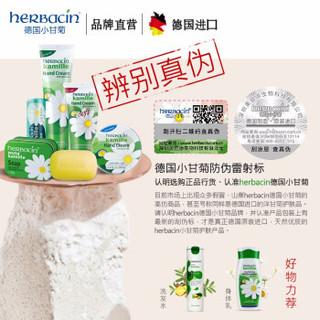 Herbacin 小甘菊 新经典护手霜男女保湿滋养补水20ml/75ml 75ml  HB21300单