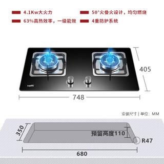 VATTI 华帝 i10040B 双灶嵌入式煤气灶台式 黑色 液化气