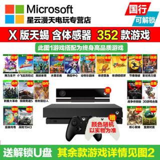 Microsoft 微软 XBOXONEX 国行xbox one s版体感游戏主机天蝎座带体感+双柄+352游戏 (黑色、12G)