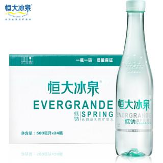 恒大 矿泉水 500ml*24瓶