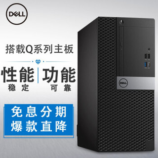 DELL 戴尔 商用台式电脑主机 (Intel i7、120GB/128GB SSD+1TB HDD、16G)