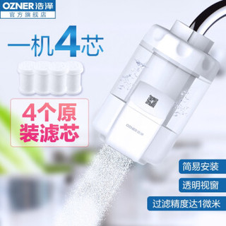OZNER 浩泽 SWT-H2 净水器水龙头过滤器家用厨房智能水探头pp棉滤芯自来水净化器