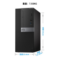 DELL 戴尔 商用台式电脑 (Intel i7、120GB/128GB SSD+1TB HDD、8G)