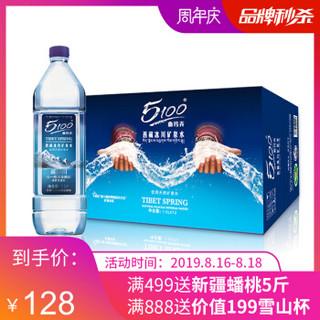 5100 5100 天然冰川矿泉水 1.5L*12瓶