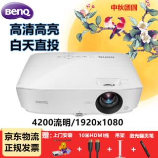 BenQ 明基 投影机 (1920X1080dpi、4200、40-300英寸)
