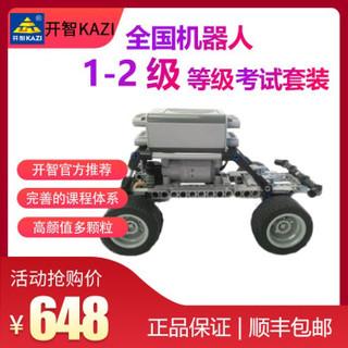 KAZI 开智 开智积木 兼容乐高 青少年机器人技术等级考试1-2级实操玩具套装 考级官方推荐器材 KJ30095