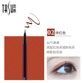 tasu 她素 彩色眼线液笔不易晕防水防汗速干 酒红/砖红/冷灰/黑/棕色 黑色 TS-B71眼线液笔