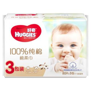 HUGGIES 好奇 婴儿棉柔巾 240抽*3包