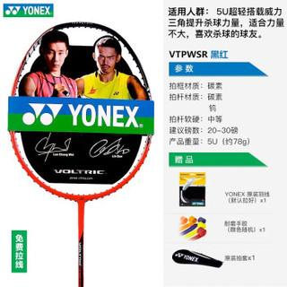 YONEX 尤尼克斯 羽毛球拍单双拍全碳素PWSR超轻5U进攻型30磅yy耐打 VTPWSR红色 5U超轻单拍可拉30磅数