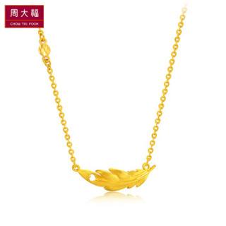 CHOW TAI FOOK 周大福 精致羽毛 足金黄金项链/吊坠  F212306 足金 40cm 约4.40g