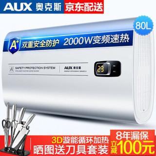 AUX 奥克斯 SC52 80升储水式电热水器