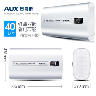 AUX 奥克斯 SC52  40升储水式电热水器