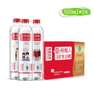 峨眉钰泉 天然矿泉水 520ml*24瓶