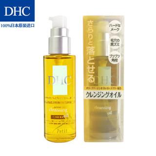 DHC 蝶翠诗 橄榄卸妆油(清爽型) 80mL 深层清洁温和护肤不油腻【官方直售】 9073