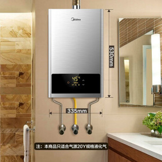 Midea 美的 JSQ22-12HWA 12升燃气热水器 液化气