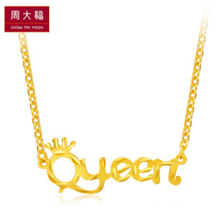 CHOW TAI FOOK 周大福 Queen女王 字母 足金黄金项链/吊坠(工费:118计价) F185747 足金 45cm 约7.20g