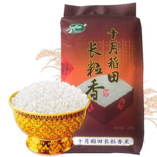 十月稻田 东北大米 25kg
