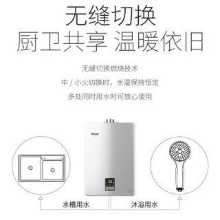 Rinnai 林内 Q-Tec-01 16升燃气热水器  天然气