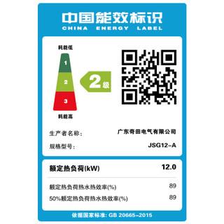 Qitian 奇田 JSG12-A 6升燃气热水器 液化气