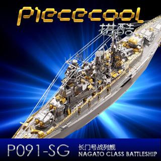 piececool 拼酷 立体金属模型拼装拼图  P091-SG长门号战列舰