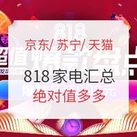 京东/苏宁/天猫 18日0点 家电 预告好价 单品汇总