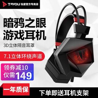 TAIDU 钛度 电竞游戏耳机  7.1声道 (黑色、有线、3.5毫米音频接口)