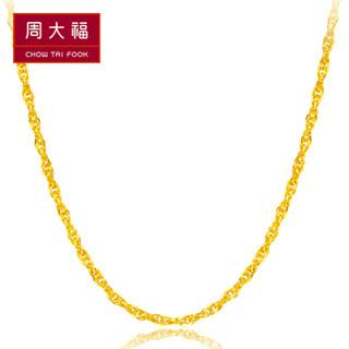 CHOW TAI FOOK 周大福 简约 足金黄金项链  F183782 足金 45cm 约3.80g