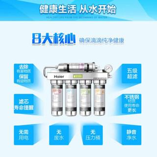 Haier 海尔 HU603-5A  净水机前置过滤器  家用直饮机