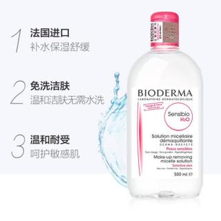 BIODERMA 贝德玛 舒妍多效洁肤液卸妆水深层温和清洁粉水舒缓保湿 粉水干性及敏感性肌肤500ml