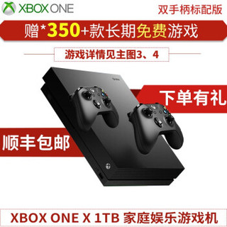 Microsoft 微软 xbox one X xbox one x天蝎座体感游戏机One S家庭健身娱乐游戏机荒野大镖客 One X 1T【双手柄】送400+游戏  7.14kg